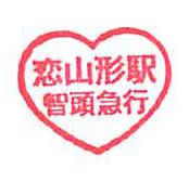 単独表示 恋山形.jpg
