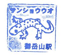 単独表示 滝本駅2.jpg