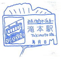 単独表示 滝本駅.jpg