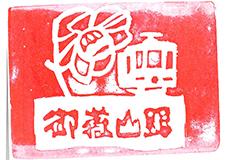 単独表示 御岳山駅.jpg