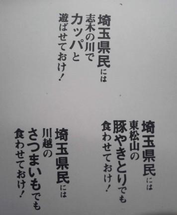 単独表示 東武住んで埼玉.jpg