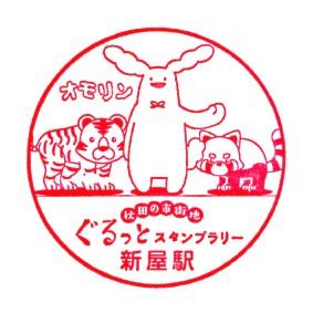 単独表示 秋田の市街地ぐるっと_新屋.jpg