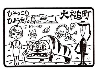 単独表示 大槌_秋.jpg
