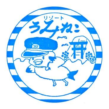 単独表示 リゾートうみねこ.jpg
