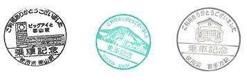 単独表示 福島.jpg