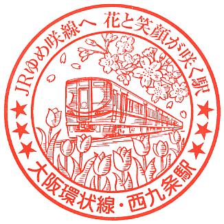 単独表示 nishikujo2.png