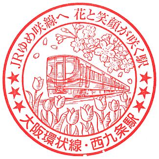 単独表示 nishikujo1.png