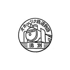単独表示 オホーツク鉄道物語_計呂地交通公園.jpg