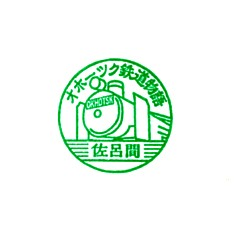 単独表示 オホーツク鉄道物語_佐呂間BT.jpg