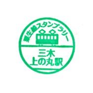 単独表示 神鉄_三木上の丸.jpg