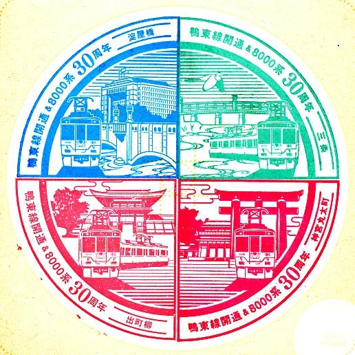 単独表示 京阪鴨東線8000系30周年.jpg
