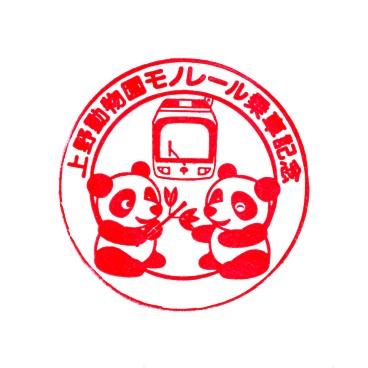 単独表示 上野動物園モノ_パンダ.jpg