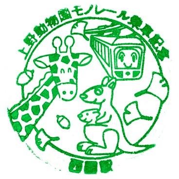 単独表示 上野動物園モノ_西園.jpg