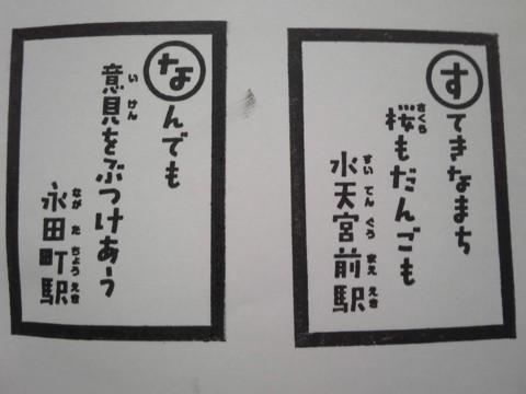 単独表示 私鉄10社かるた_メトロ.jpg
