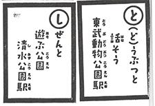 単独表示 東武.jpg