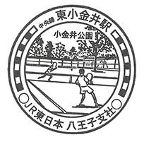 単独表示 東小金井2印.jpg