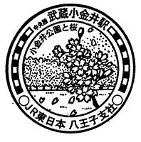 単独表示 武蔵小金井2印.jpg