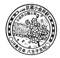 単独表示 武蔵小金井1印.jpg