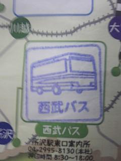 単独表示 西武バス所沢.jpg