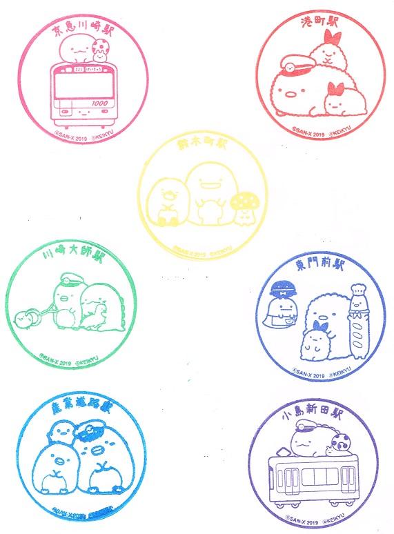 単独表示 0111京急2.jpg