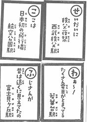 単独表示 西武京王.jpg