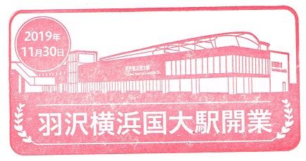 単独表示 0111相鉄羽沢.jpg