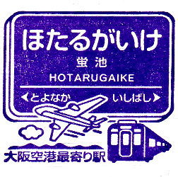 単独表示 hk-hotarugaike.jpg