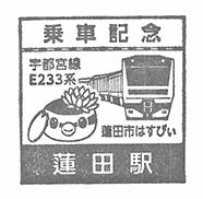 単独表示 蓮田.jpg