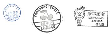 単独表示 仙台支社.jpg