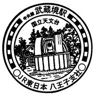 単独表示 武蔵境2印.jpg