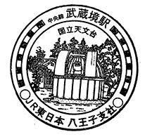 単独表示 武蔵境1印.jpg