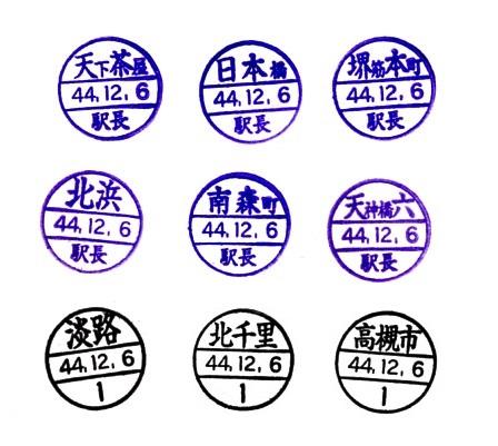 単独表示 堺筋阪急相直50周年_改札印.JPG