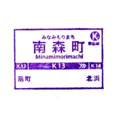 単独表示 堺筋阪急相直50周年_南森町.JPG