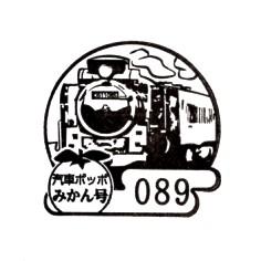 単独表示 わかやま歴史物語_有田川鉄道公園.jpg
