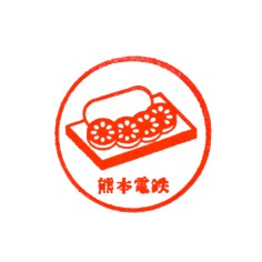 単独表示 メトロ東京熊本_北熊本.jpg