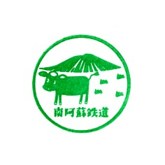 単独表示 メトロ東京熊本_高森.jpg