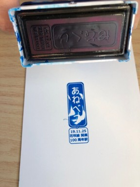 単独表示 花咲線100周年_姉別.jpeg