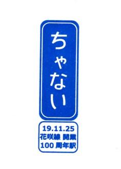単独表示 花咲線100周年_茶内.jpg