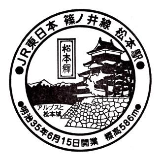 単独表示 松本2001.jpg