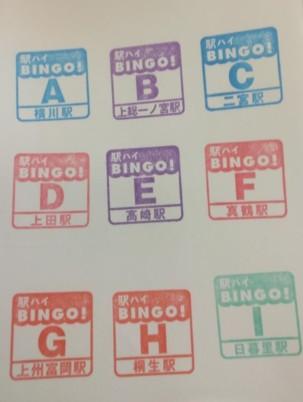 単独表示 駅ハイBINGO2020_1.jpg