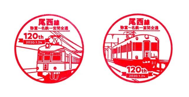 単独表示 尾西線120周年_2.jpg