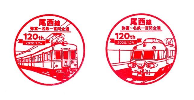 単独表示 尾西線120周年_1.jpg