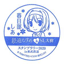 単独表示 春日部.jpg