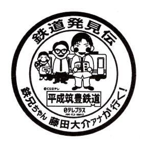 単独表示 鉄道発見伝_金田.jpg