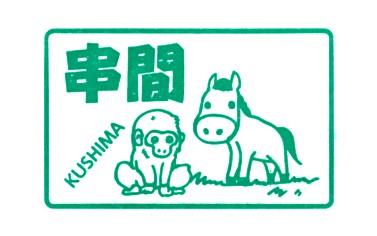 単独表示 日南駅巡り_串間.jpg