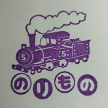 単独表示 東武博物館のりもの.jpg
