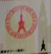 単独表示 ンウィーク_東京タワー.jpg