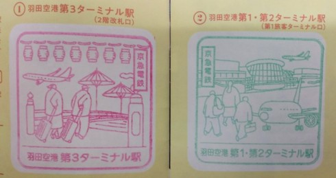 単独表示 京急駅名変更_羽田空港.jpg