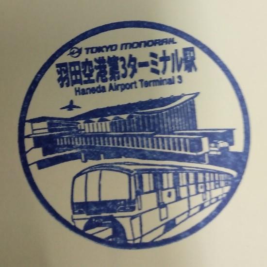 単独表示 羽田空港第3ターミナル.jpg