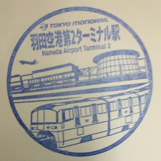 単独表示 羽田空港第2ターミナル.jpg